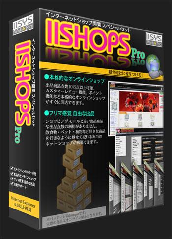 IISHOPS Pro