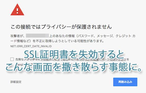 SSL証明書を失効すると
