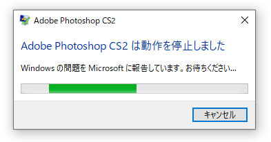 無料の「Adobe Photoshop CS2」を「Windows 10」で使う