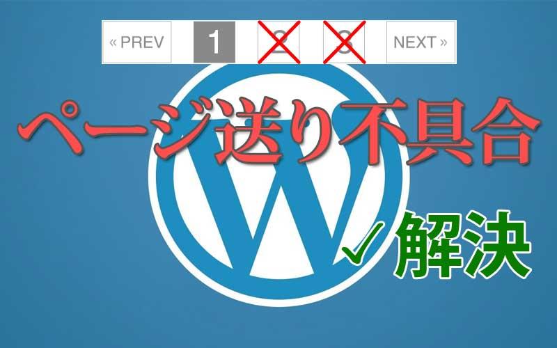 WP_PageNavi