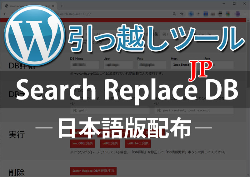 Search Replace DB