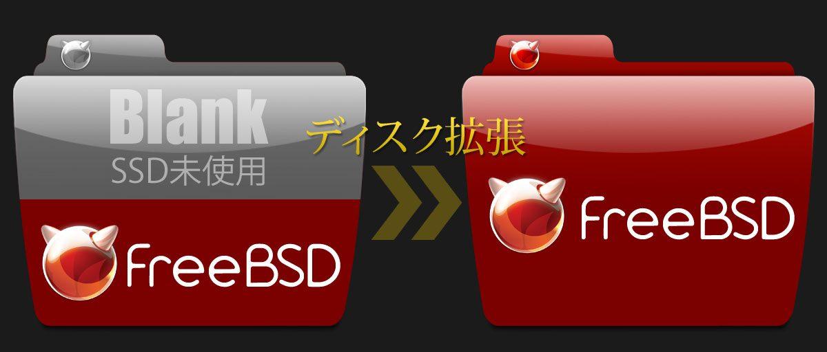 FreeBSDのディスク容量を拡張する
